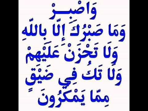 ولا تكن في ضيق مما يمكرون امتثل لاوامر الله التي جاءت في القران الكريم Islamic Images Laos Arabic Calligraphy