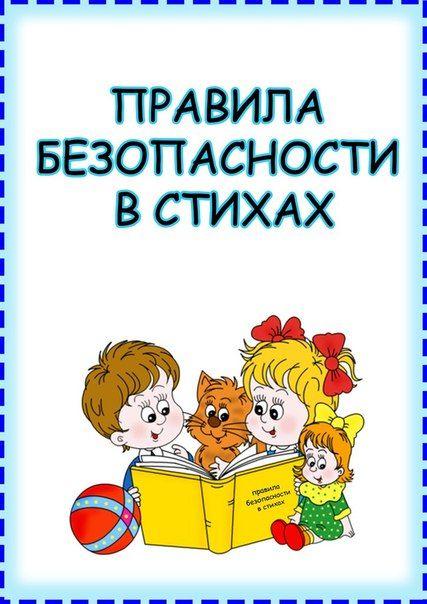 Копилка детских стихов - Сайт для мам малышей 99