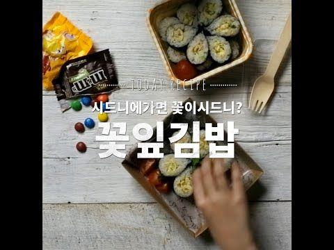 [만개의레시피] 꽃잎 김밥  Seaweed petals Recipe