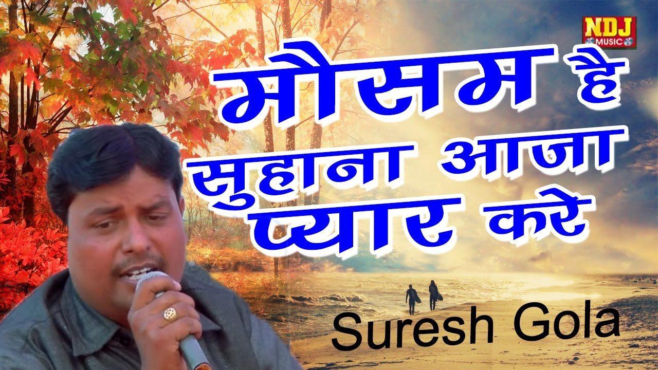 Mousam Hai Suhana Aaja Pyar kare - Latest Haryanvi Ragni2017-NDJMusic