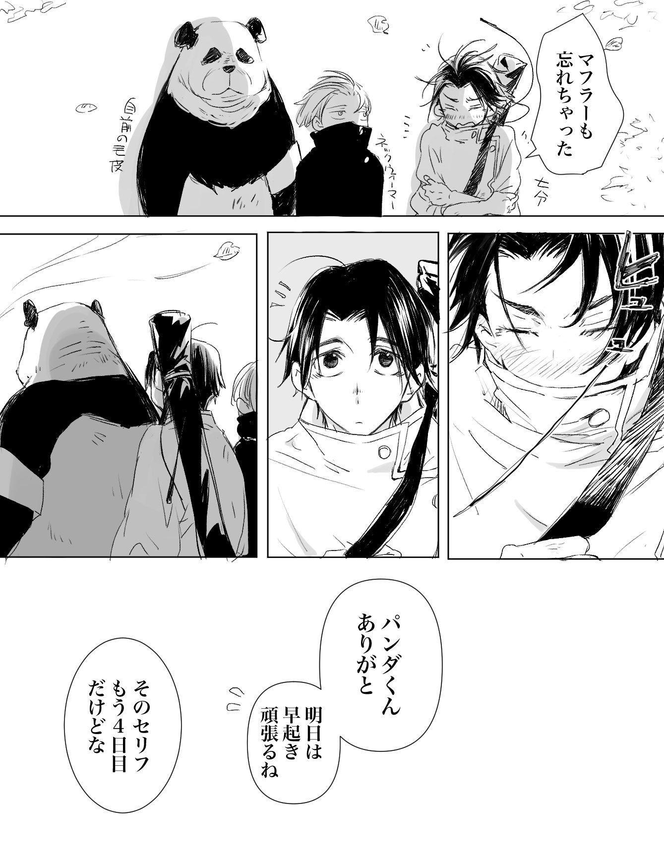 乙 骨 廻 戦 呪術