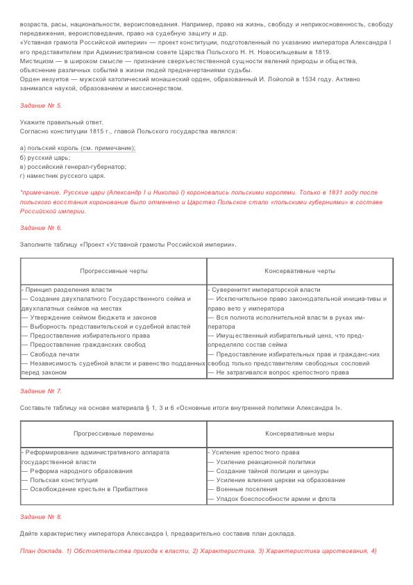 Готовые домашние задание по математике чеботаревская 3 класса в онлайн