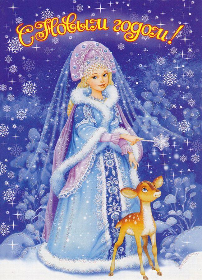 Фон, открытки снегурочки новогодние