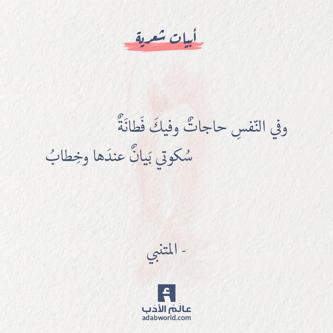 وفي النفس حاجات وفيك فطانة المتنبي عالم الأدب Words Quotes Quotes Lockscreen Romantic Words