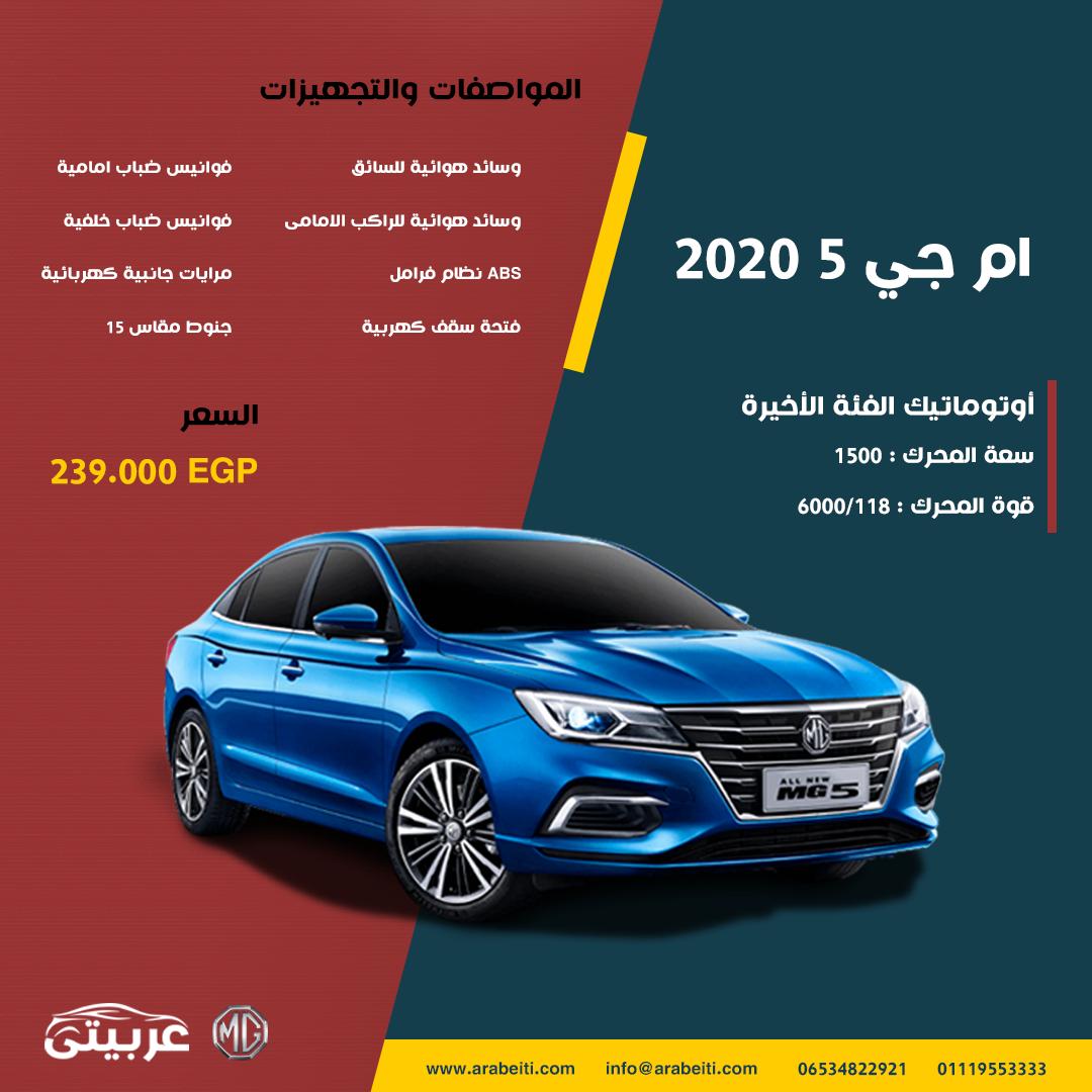 ام جي 5 In 2020 Bmw Bmw Car Abs