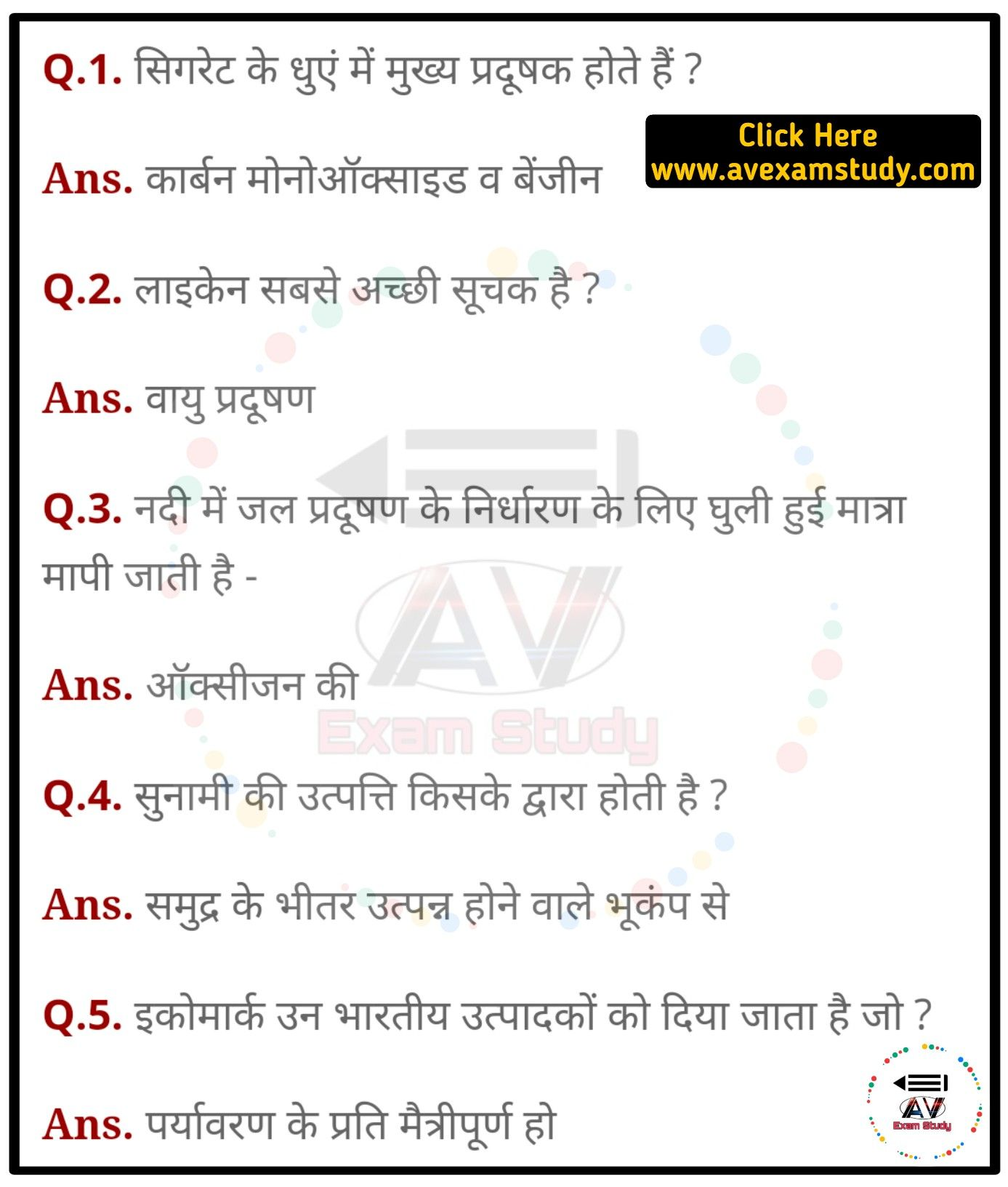Environment Important Questions Answers In Hindi For Ctet Gernal Knowledge Exam Study Current Affairs Quiz [ 1632 x 1387 Pixel ]