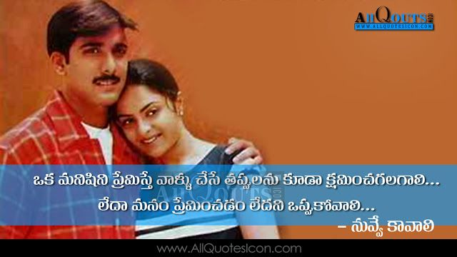 Tarun Movie Dialogues Quotes Telugu Movie Dialogues Quotes Images Wallpapers Free Life Lesson Quotes Hd Quotes Dialogue Images