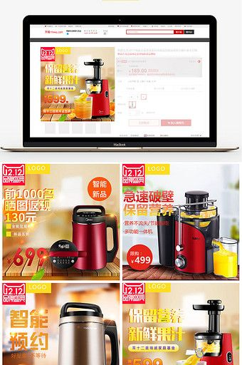 Double 12 Promotional Train Digital Home Appliances Main