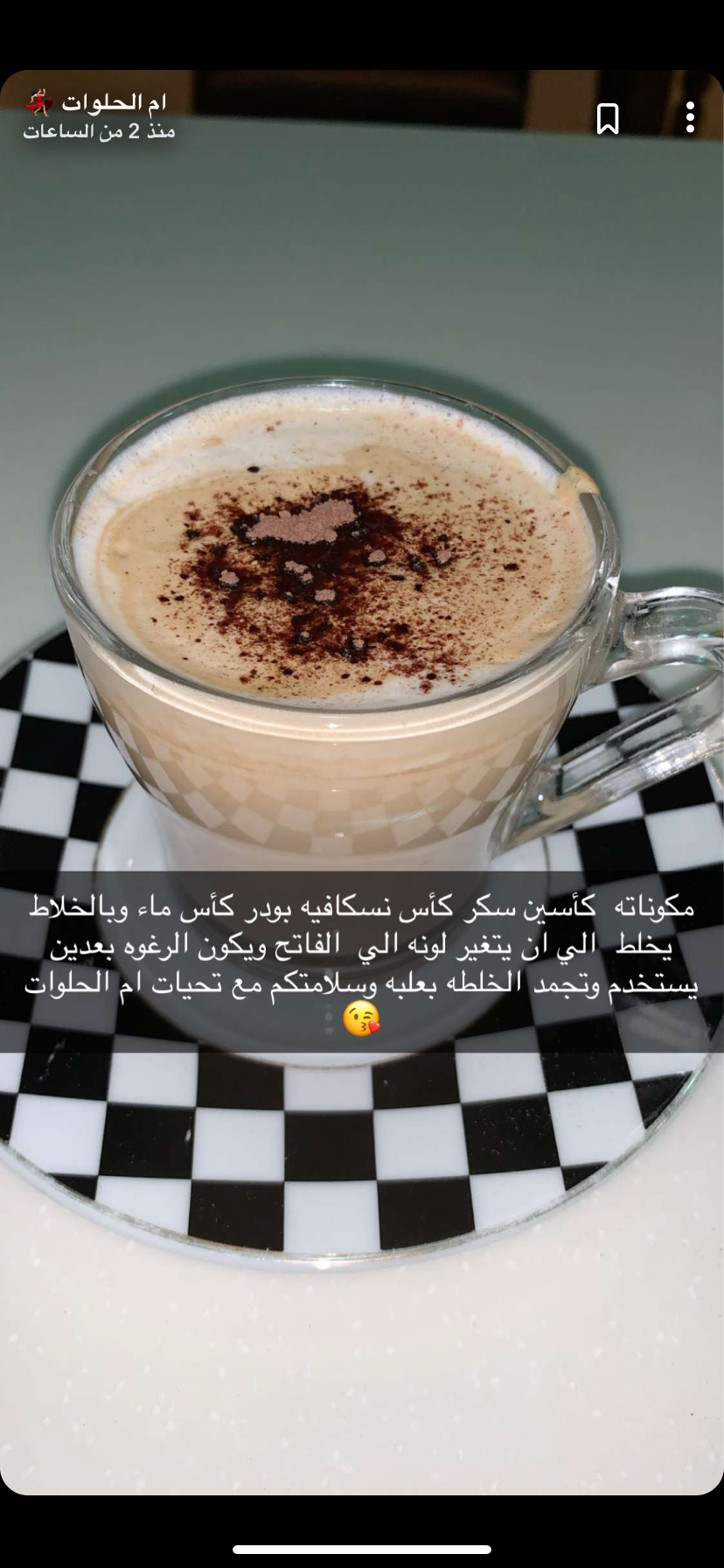 Pin By Hana On مشروبات Coffee Drink Recipes Coffee Recipes Arabian Food