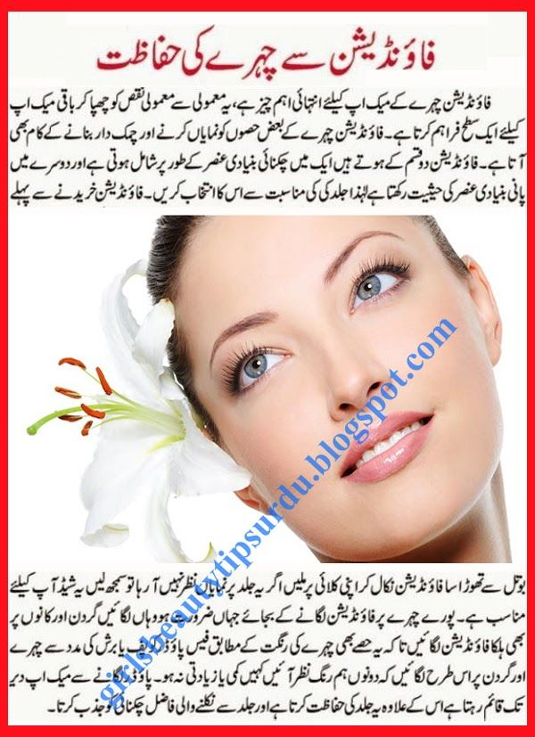 Natural Beauty Tips English,Urdu And Hindi All Over the World ...