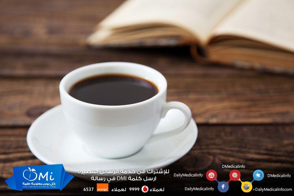 هل تعلم أن شرب القهوة السوداء المحلاة بالسكر في الصباح دون تناول أي طعام قبلها تعد مصدر للحموضة وتعجز المعدة عن هضم ال Coffee Facts Coffee Decor Coffee Recipes