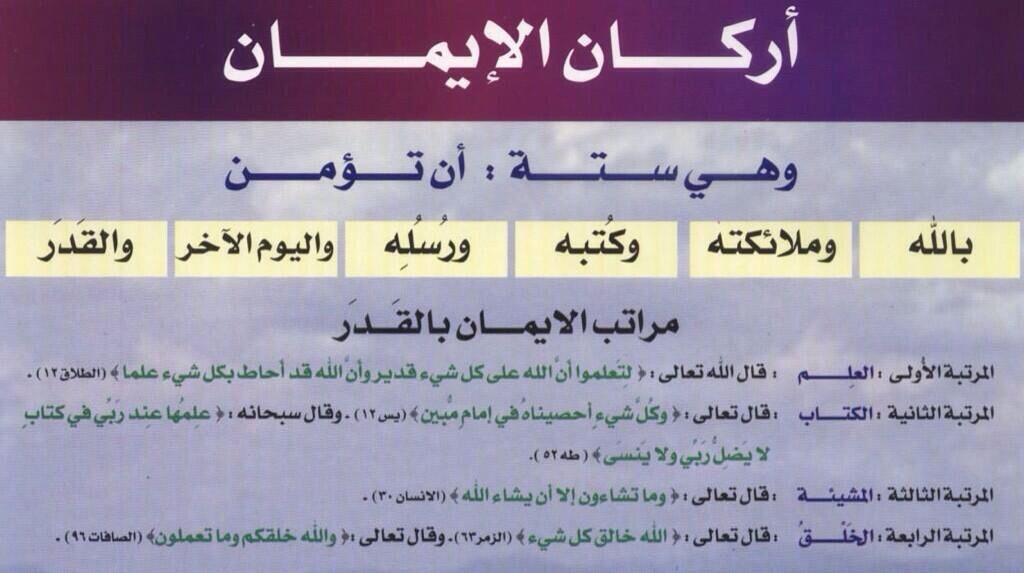 أركان الإيمان Prayers Islam Reminder