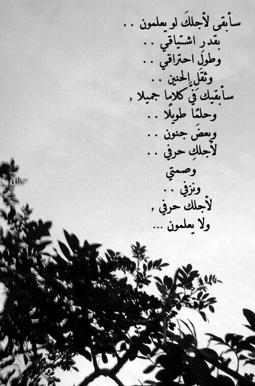 Pin By رجاء قاسم محمد On ر Favorite Book Quotes Beautiful Arabic Words Arabic Love Quotes