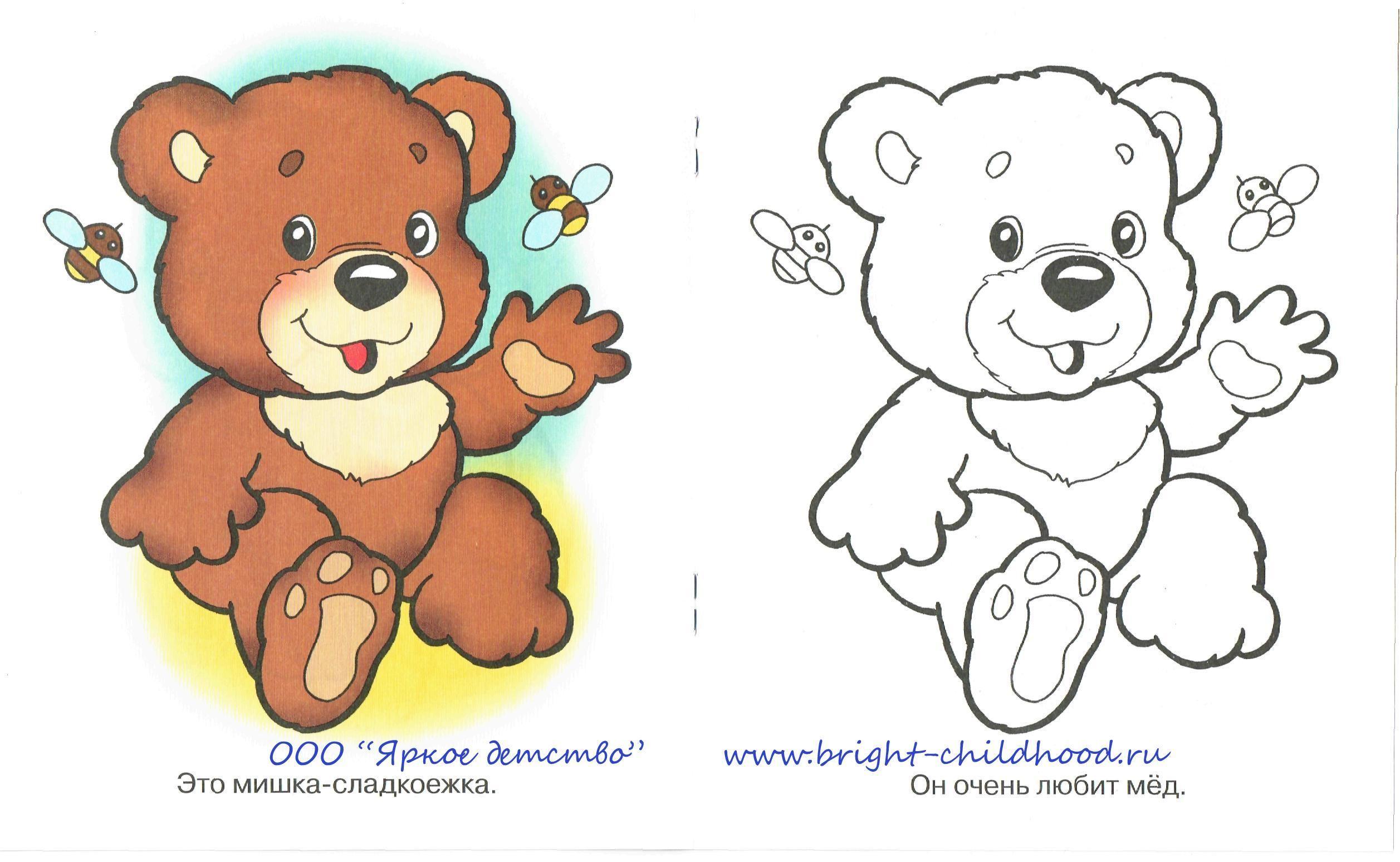 раскраски мишка для детей 3-4 лет: 10 тыс изображений ...