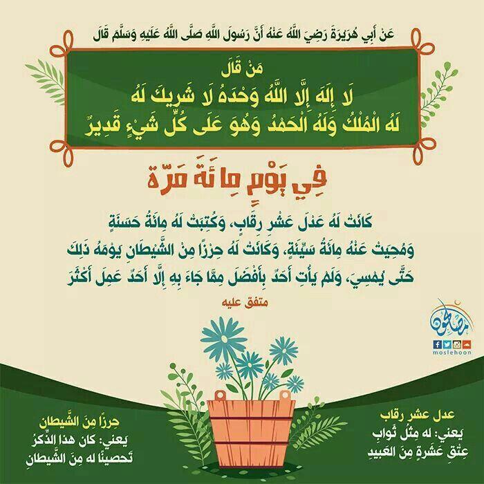 لا إله الا الله وحده لا شريك له له الملك وله الحمد وهو على كل شيء قدير Quotes Movie Posters Islam