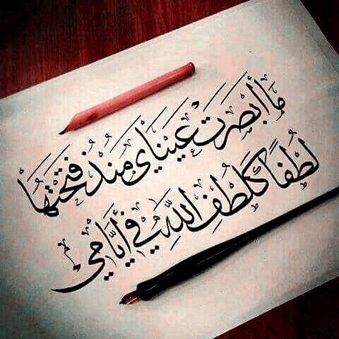 بالعربي الله الخط العربي دعاء أدعية Photoshop Design Islamic Phrases Arabic Calligraphy Art Master Quotes