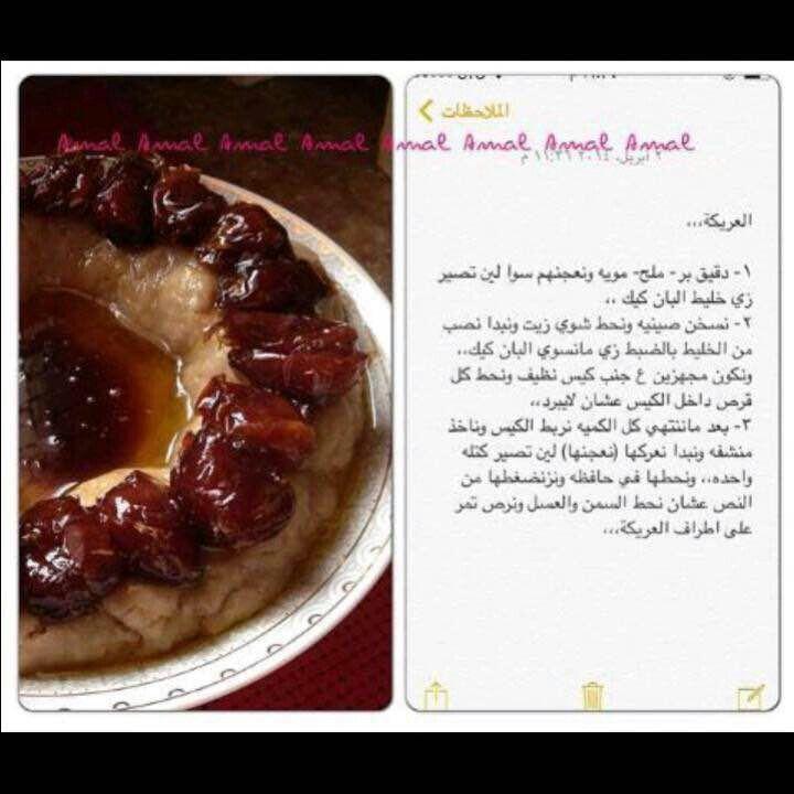 العريكه Cooking Food Recipes