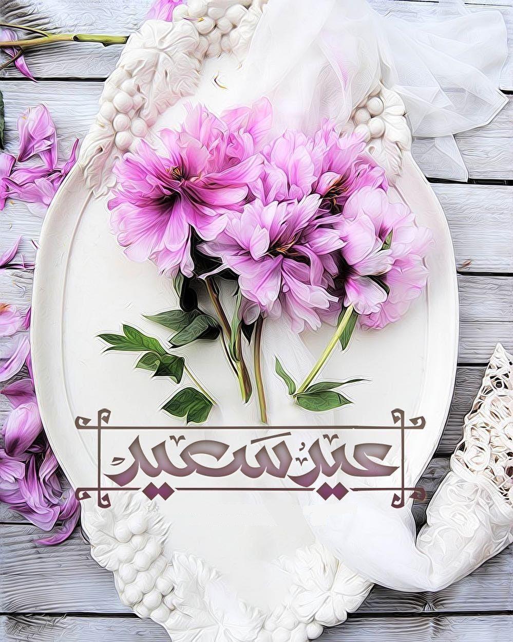 تهاني عيد الفطر 2019 Eid Images Eid Decoration Eid Cards