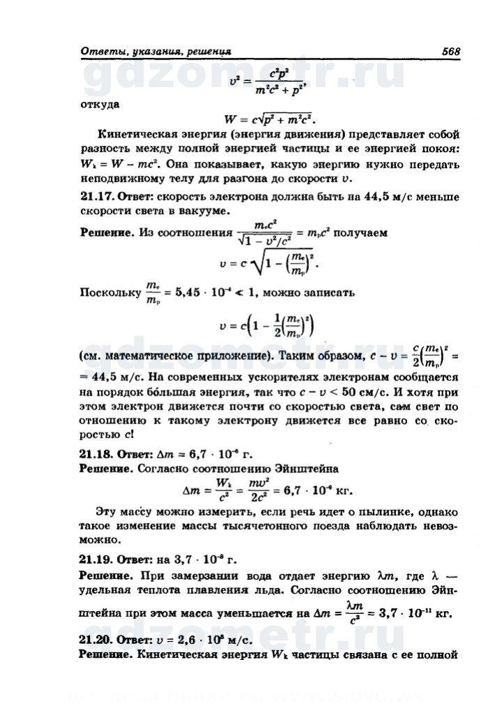 21 век 2 класс 2 четверть тесты русский язык
