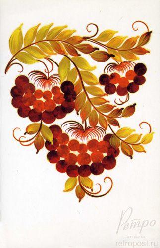 Осень на советских открытках