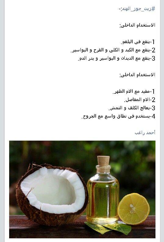 زيت جوز الهند Honey Beauty Natural Oils Natural Remedies