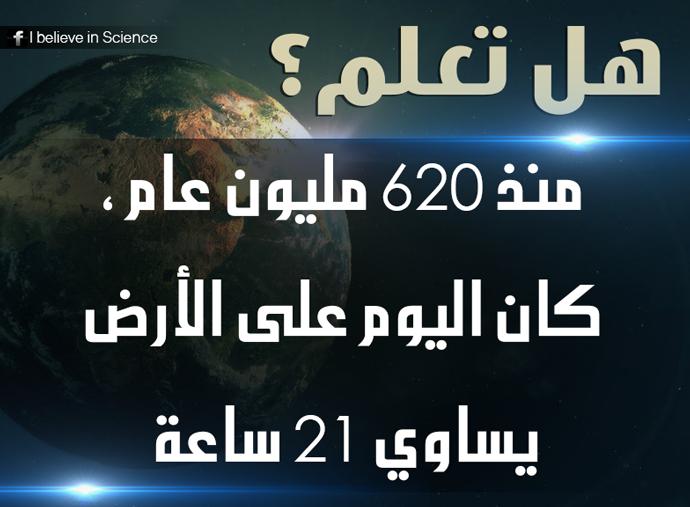 هل تعلم منذ 620 مليون عام كان اليوم على الأرض يساوي 21 ساعة Science Facts Science Facts