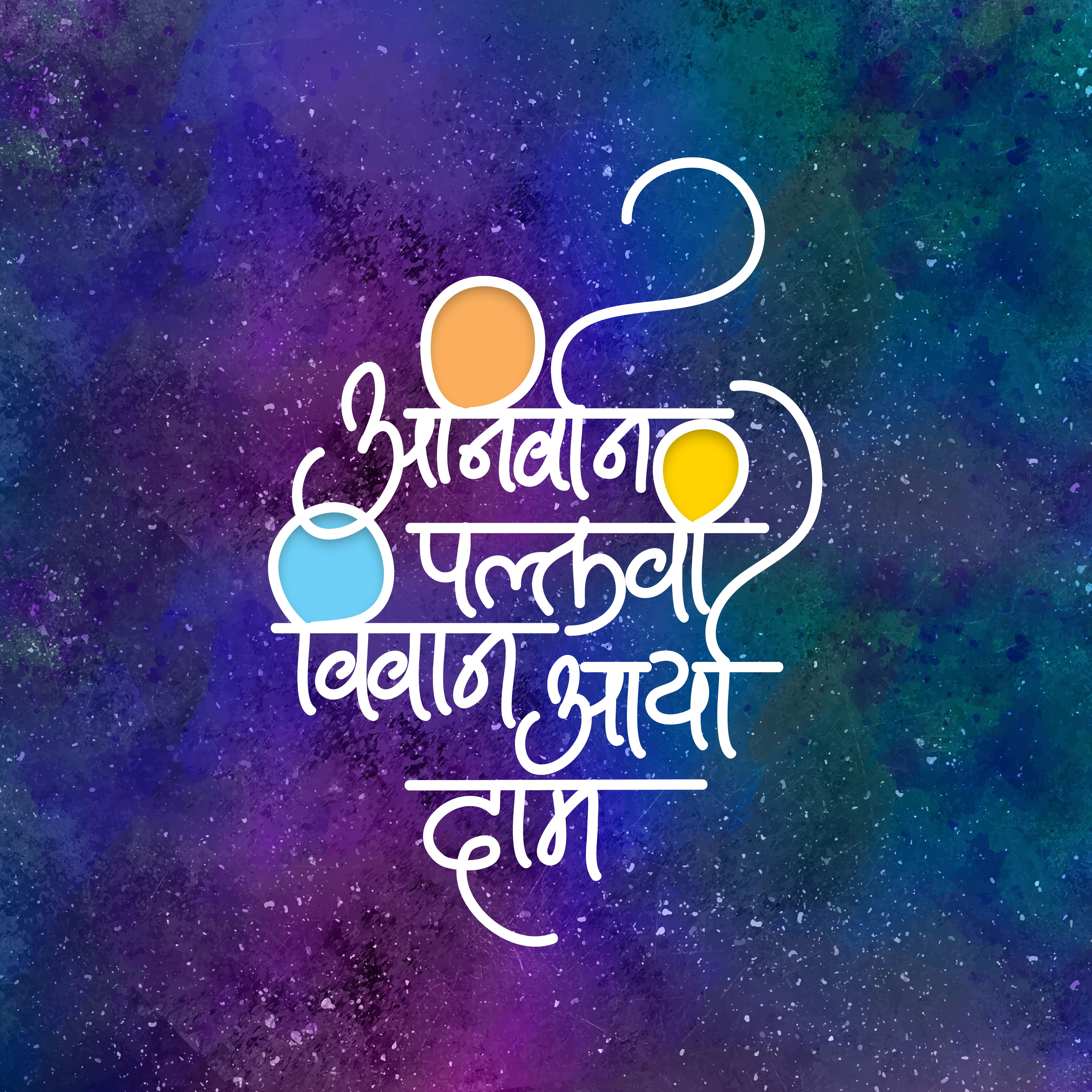 Whatever it may... Names are always beautiful. Marathi