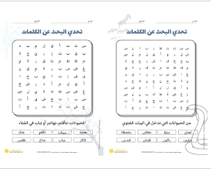 فصل الشتاء Archives شمسات Word Search Puzzle Words