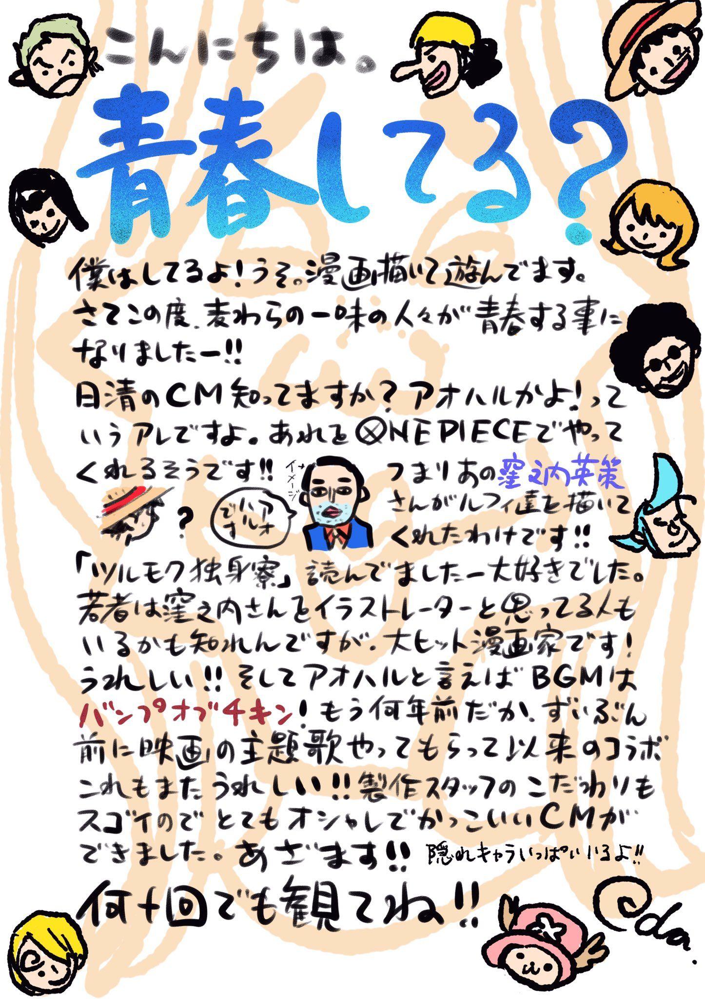 ONE PIECE スタッフ【公式】 on(画像あり) | 窪之内英策, 尾田栄一郎 ...