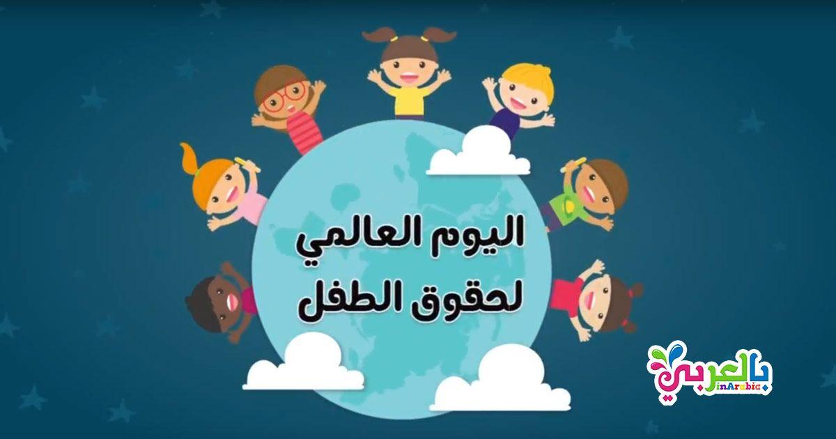 يوم الطفل العالمي 2018 تم تأسيس اليوم العالمي للطفل في عام 1954يهدف إلى تحقيق مجموعة من الأهداف من أجل طفل ينعم بطفولة مبهجة وهي Felt Baby Baby Boy Diy Crafts