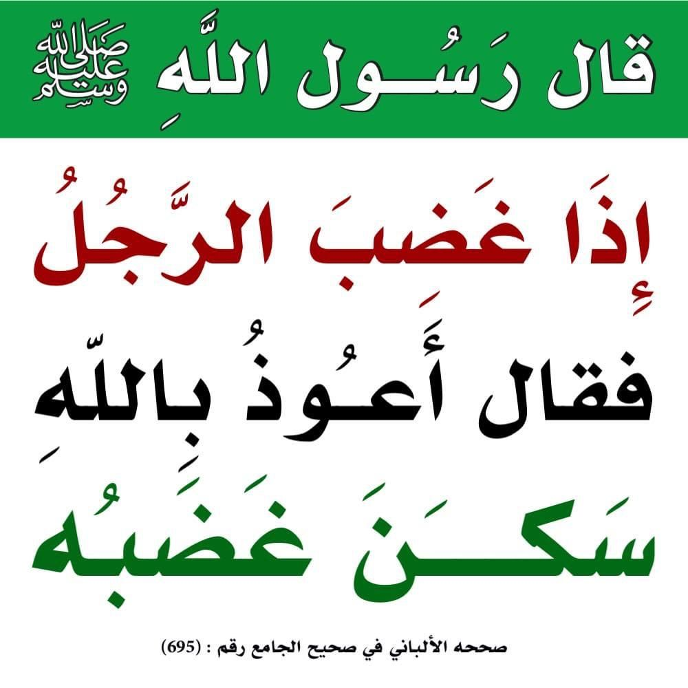 Pin By الأثر الجميل On أحاديث نبوية Islamic Quotes Words Quotes Quotes