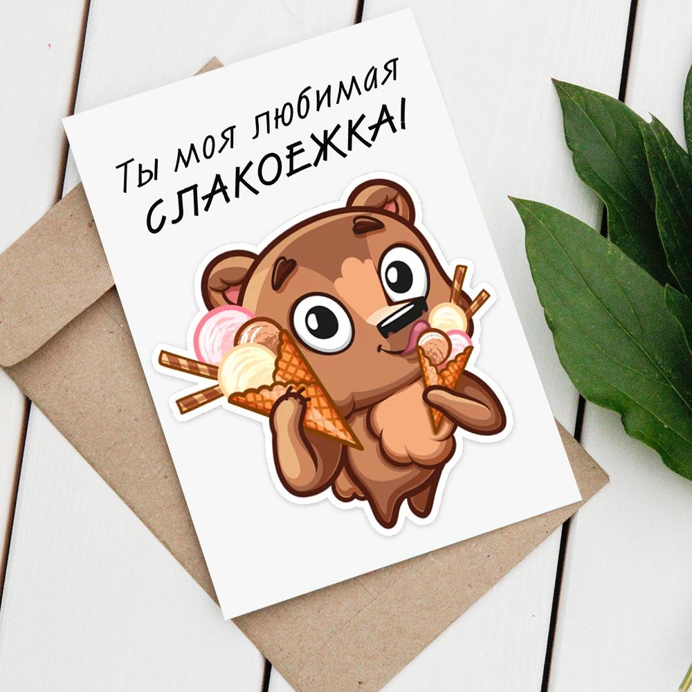 как сделать прикольную открытку лучшей подруге