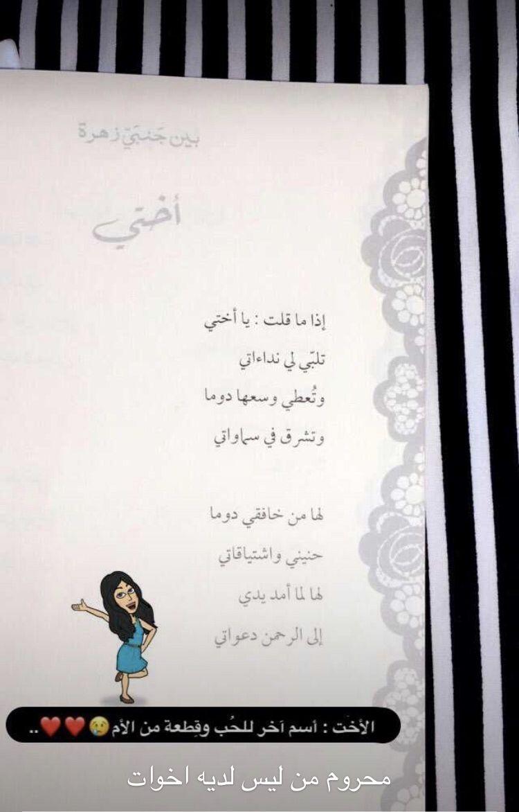 Pin By Shrooq Ali On كلمات في الصميم Office Supplies