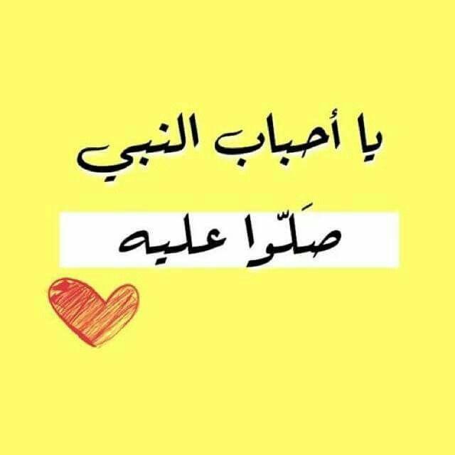 صلو على النبي اللهم صل وسلم وبارك عليه Calligraphy Greatful Instagram Posts