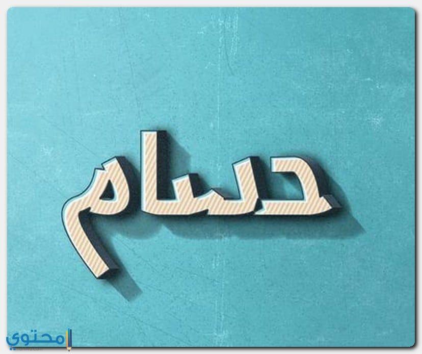 معنى اسم حسام وحكم التسمية Hossam معاني الاسماء Hossam Hussam Enamel Pins Enamel