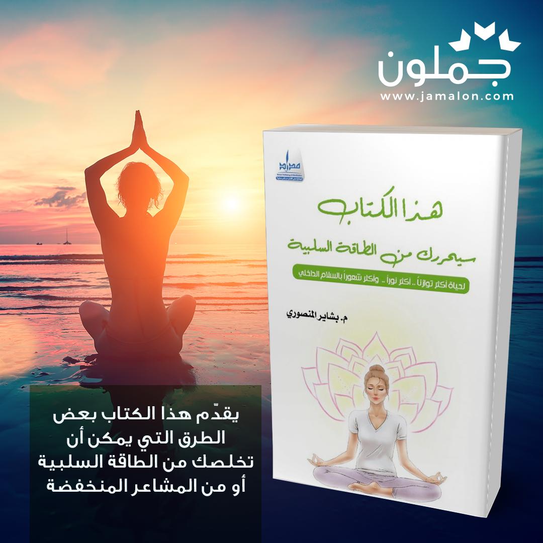 هذا الكتاب سيحررك من الطاقة السلبية Book Cover Books Cover