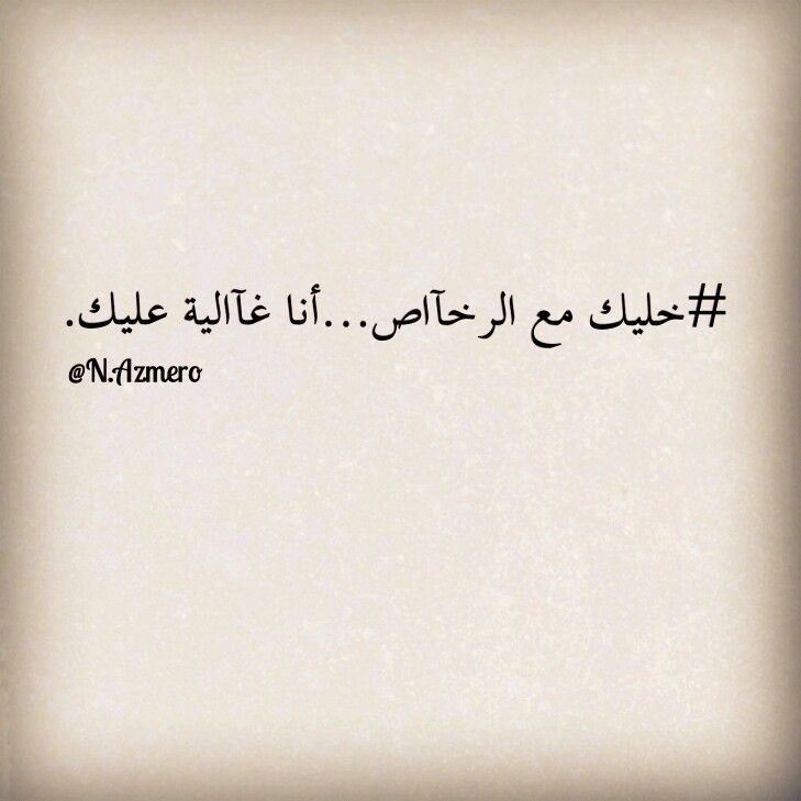 Arabic Words Love Funny Girly Quotes Mood Quotes Words