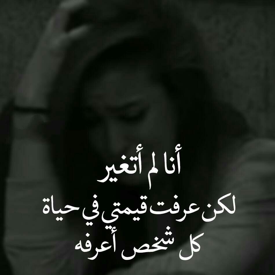 Pin By Malak On اقتباسات Arabic Quotes Arabic Poetry Words