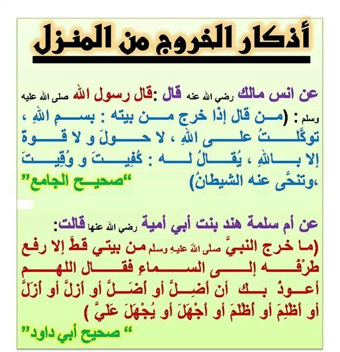 أذكار الخروج من المنزل Quotes Words Islam