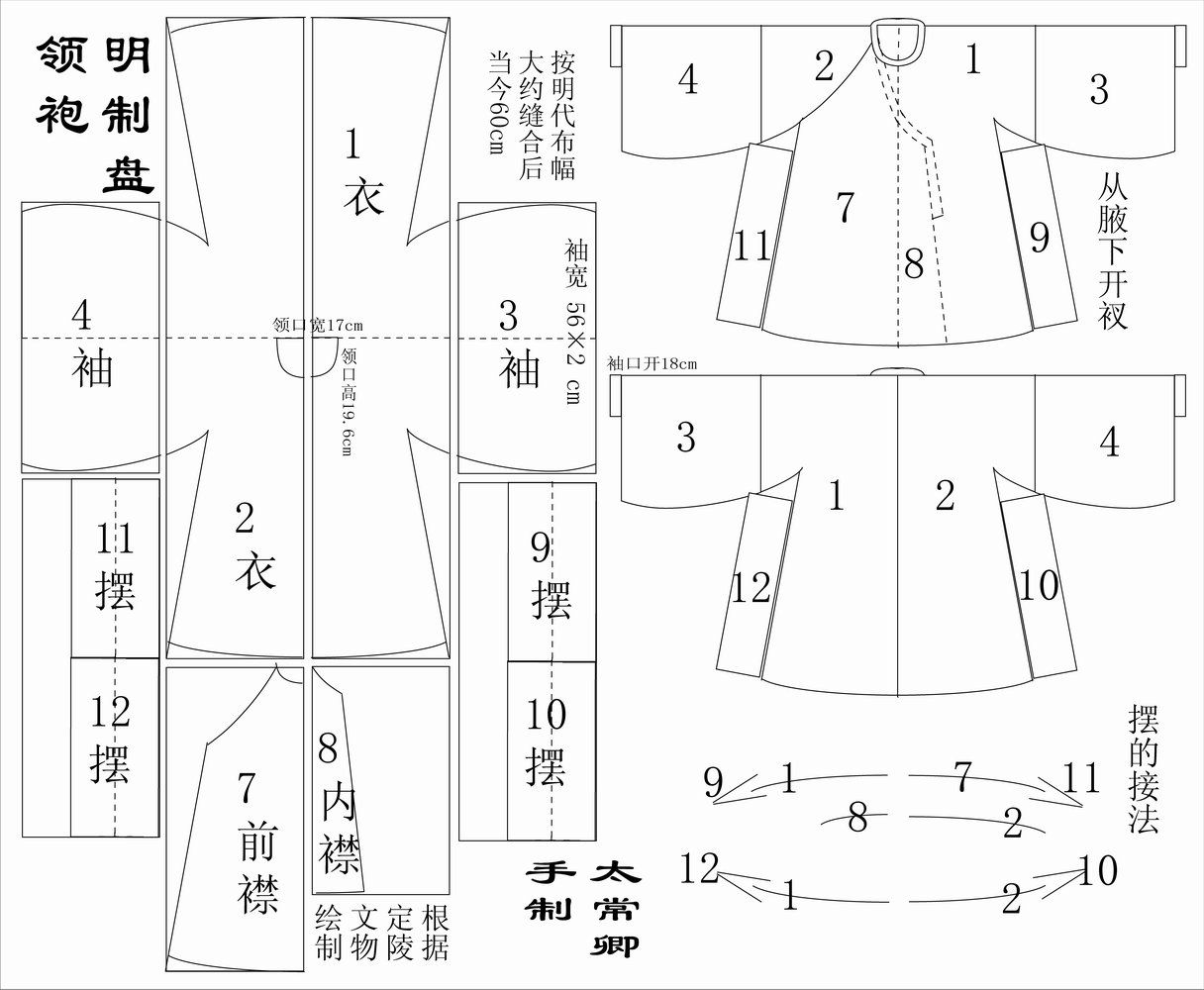 Ming dynasty round collar court robe ancient a lot of hanfu patterns jeuxipadfo Image collections