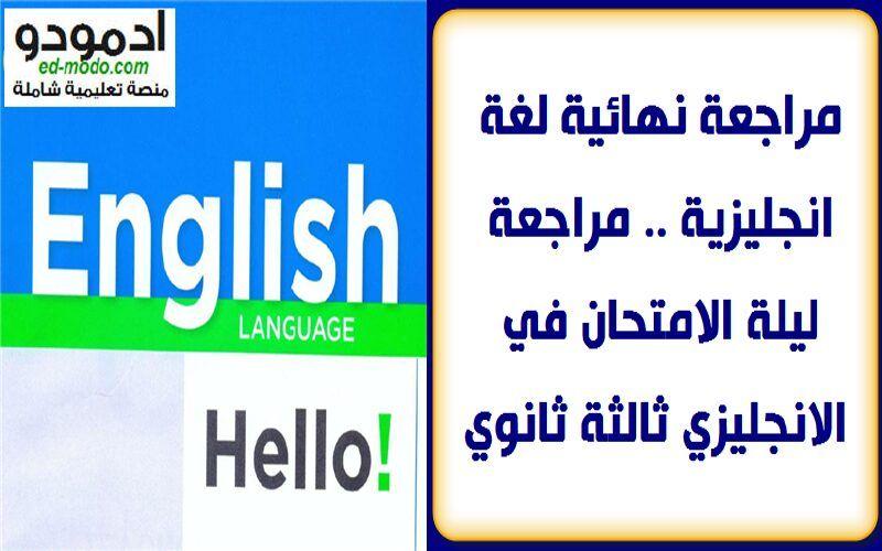 مراجعة نهائية لغة انجليزية مراجعة ليلة الامتحان في الانجليزي ثالثة ثانوي In 2020 Ios Messenger