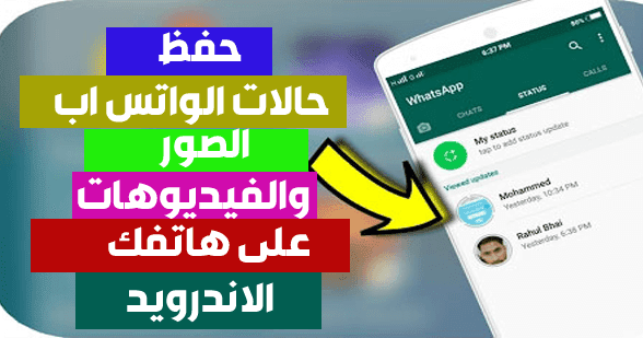 طريقة حفظ صور وفيديوهات حالات الواتس اب التي تمت مشاهدتها على هاتفك اندرويد Video Image Status Gum