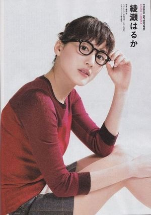 綾瀬はるかの眼鏡っ娘 Glasses Pinterest Japanese Beauty
