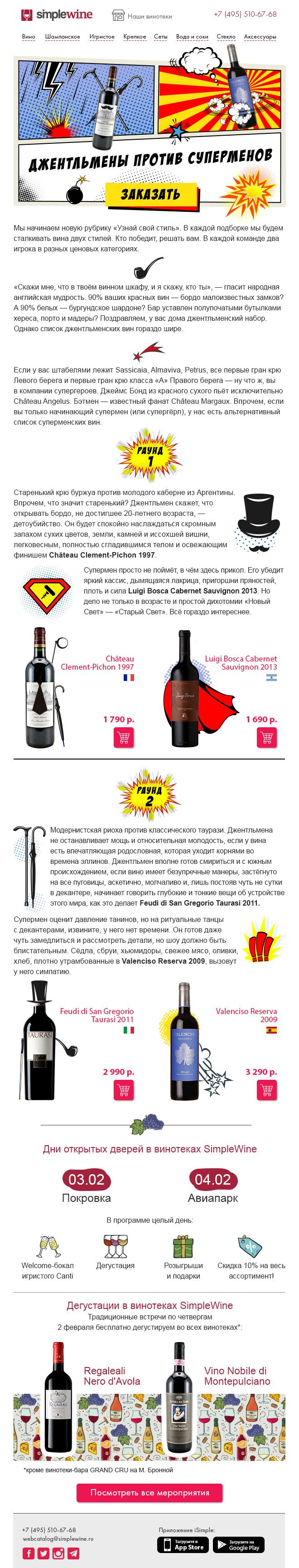 Design email Wine