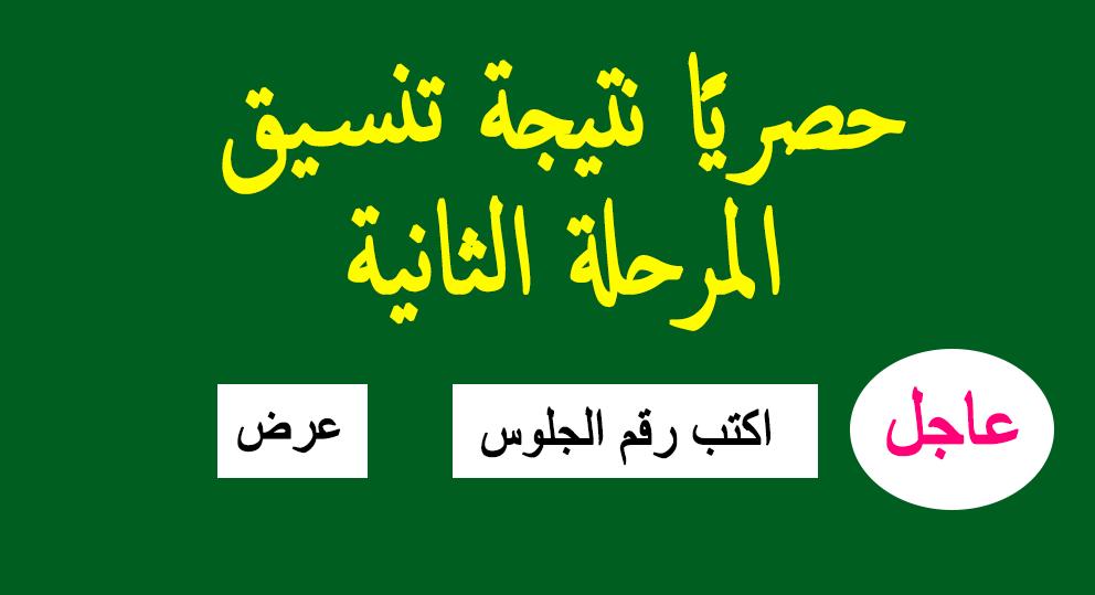 نشرت بوابة الحكومة المصرية نتيجة تنسيق المرحلة الثانية 2018