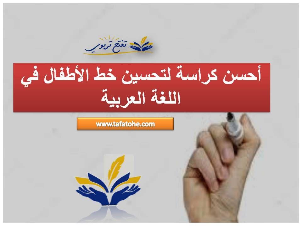 تفتح تربوي أحسن كراسة لتحسين خط الأطفال في اللغة العربية Post Blog Posts Blog
