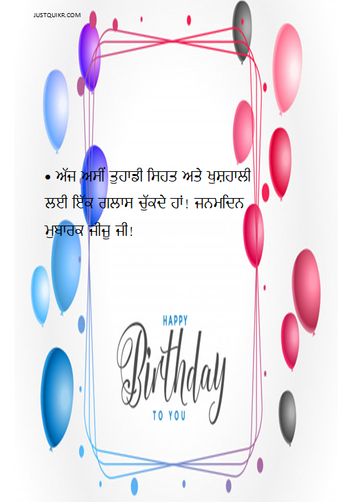 Top 30 Happy Birthday Special Unique Wishes & Messages