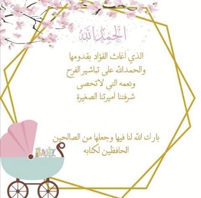 Pin By Manar Aljumaa On My Hoome Inshallah Baby Boy Cards Baby Girl Drawing Baby Crafts Diy