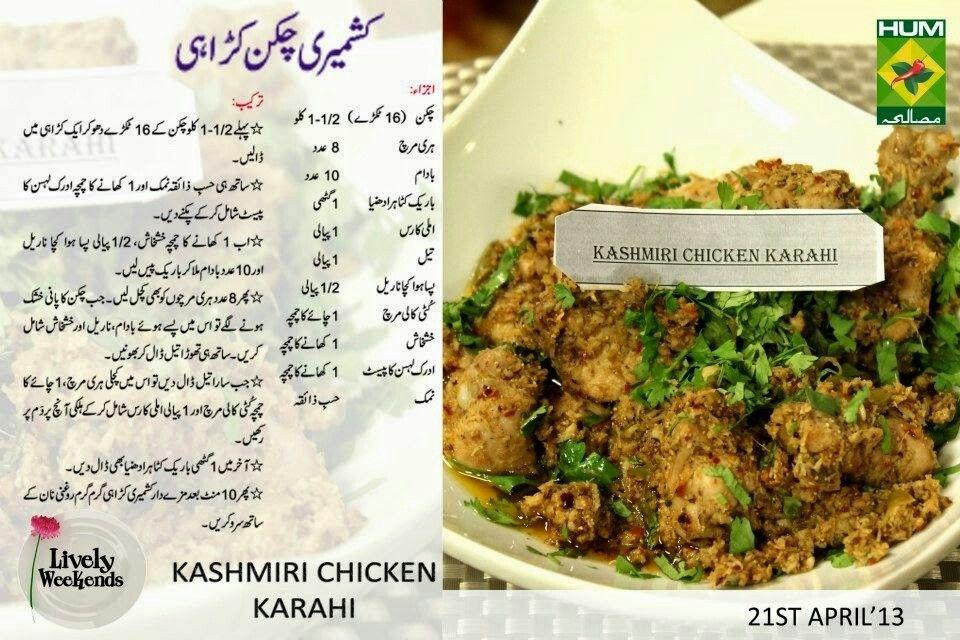Kashmiri Karahi Chicken KarahiGreat RecipesRed