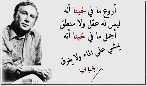 اجمل ما قيل في الحب نزار قباني أجمل بنات Good Relationship Quotes Arabic Poetry Arabic Love Quotes